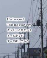 言葉 歌詞 I feel my soul YUI.