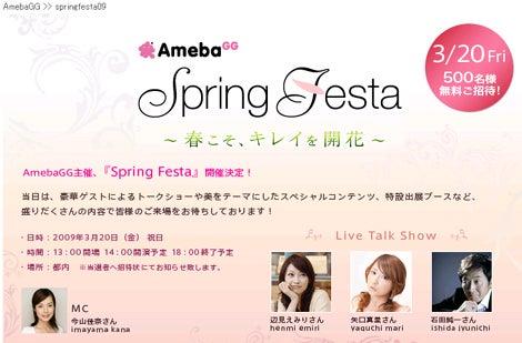超初心者のためのアメブロ作成講座-AmebaGG Spring Festa