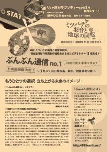 『六ヶ所村ラプソディー』~オフィシャルブログ-ぶんぶんチラシA