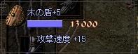 驚きの+5盾