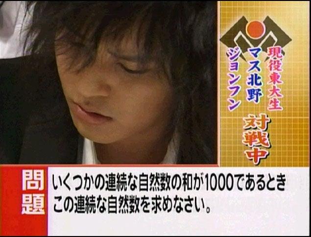 たけしのコマ大数学科・2008年7...