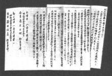 7項目確認書
