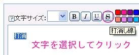 7.文字を選択して「S」をクリック