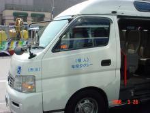 介護タクシー2