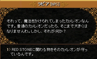 3-2-4 RED STONE保管箱探し②12