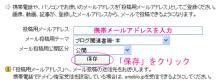超初心者のためのアメブロ作成講座-2.携帯メアド入力→保存