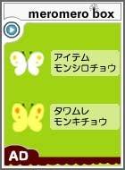 チョウチョ2種