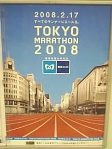 東京マラソンポスター
