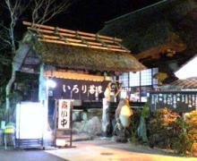 仙石原いろり茶屋