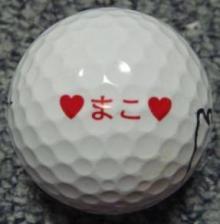 竹村真琴さんのボールマーク(1)