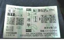 2007.10.7 東京11R 毎日王冠(GⅡ)
