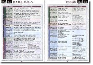 奥飛騨誌面03
