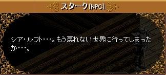 4月16日 真紅の魔法石③14