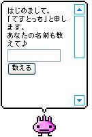 ブログのお留守番登録