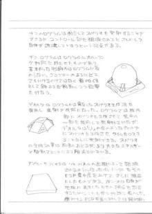ゼビウス軍兵器開発史6
