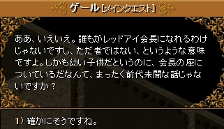9-2 レッドアイ文書Ⅳ②13