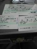 (miss)understood TOUR広島遠征用特急券.jpg