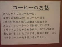 瓢箪山カフェ-コーヒーのお話