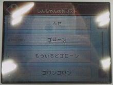 しんちゃん3-3