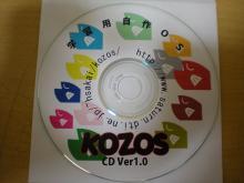 KOZOSのブログ-配布用CD