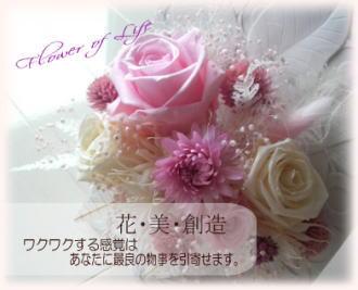 フラワースクール花生活~Flower of Life~