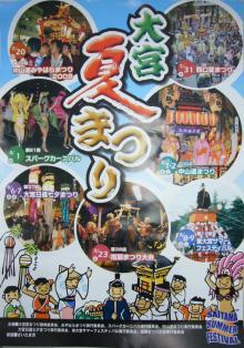夏祭り_2008