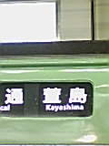 京阪2200系.jpg
