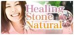 Healing すとーん Natural
