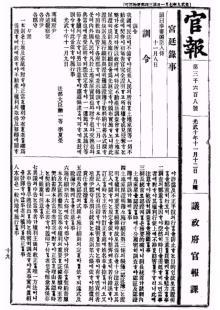 土地家屋証明規則の施行に関する訓令1