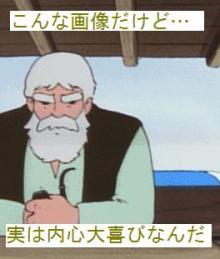 おじいさん3