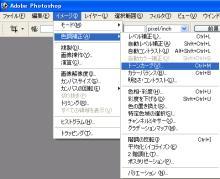 10_イメージ→色調補正→トーンカーブ