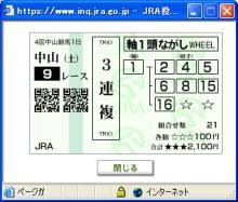 中山9R汐留特別(的中してないです。)