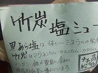 竹炭シュー
