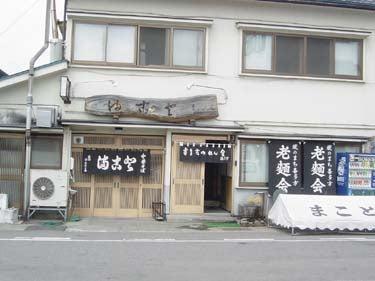Makotoshokudou