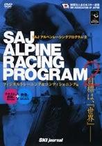 アルペンレーシングプログラム2