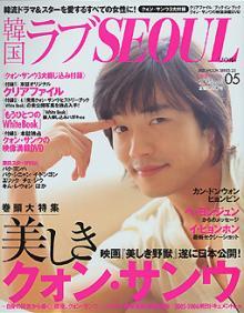 韓国ラブSEOUL(vol.05)
