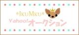 *IkuMku*オークション入口☆