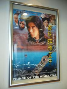 ヒマラヤ王子映画ポスター