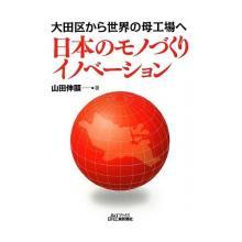 ワークライフバランス 大田区の女性社長日記-日本のモノづくりイノベーション