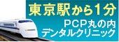 PCP丸ノ内デンタルクリニックホームページ
