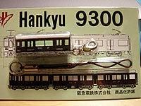 阪急電車ストラップ