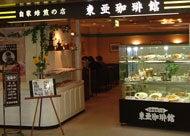 東亜珈琲館