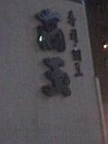 中洲の高級寿司屋.jpg