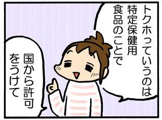 プクリン日記 ~子育てマンガ奮闘記~-1回目_3.jpg
