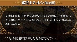 9-1 アップグレード宝石鑑定能力②7
