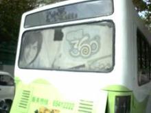 仔仔バス2