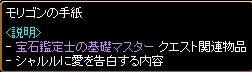 4-5 神秘の赤い花③(宝石鑑定士の基礎マスター)14