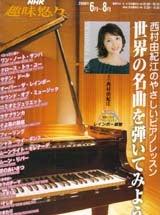 西村由紀江ピアノ