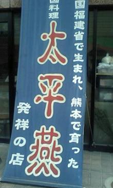 kumamoto002
