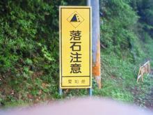 旅行(風景)落石注意